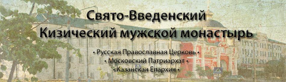 Кизический мужской монастырь Казанской Епархии РПЦ МП