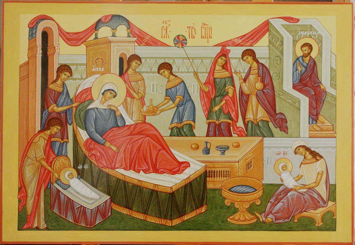 21 сентября - Рождество Пресвятой Владычицы нашей Богородицы и Приснодевы Марии