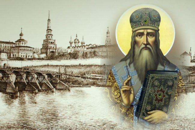 18 декабря - день памяти святителя Гурия, архиепископа Казанского